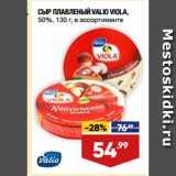 Лента супермаркет Акции - СЫР ПЛАВЛЕНЫЙ VALIO VIOLA, 50%