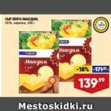 Лента супермаркет Акции - СЫР ЛЕНТА МААСДАМ, 45%