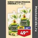 Лента супермаркет Акции - МАЙОНЕЗ СЛОБОДА ПРОВАНСАЛЬ ОЛИВКОВЫЙ, 67%