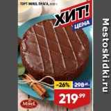 Лента супермаркет Акции - ТОРТ MIREL ПРАГА