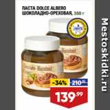 Лента супермаркет Акции - ПАСТА DOLCE ALBERO ШОКОЛАДНО-ОРЕХОВАЯ