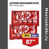 Лента супермаркет Акции - БАТОНЧИК ШОКОЛАДНЫЙ KITKAT