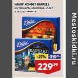 Лента супермаркет Акции - НАБОР КОНФЕТ BARRELS, из темного шоколада