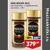 Лента супермаркет Акции - КОФЕ NESCAFÉ GOLD, растворимый, с добавлением молотого