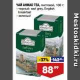Лента супермаркет Акции - ЧАЙ AHMAD TEA, листовой,  черный: earl grey, English breakfast/ зеленый
