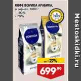 КОФЕ BONVIDA АРАБИКА, в зернах,  100%/ 70%, Вес: 1 кг