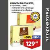 Лента супермаркет Акции - КОНФЕТЫ DOLCE ALBERO, с начинкой,  из молочного шоколада/ из молочного и белого шоколада