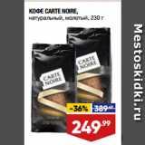 Лента супермаркет Акции - КОФЕ CARTE NOIRE, натуральный, молотый