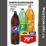 Лента супермаркет Акции - НАПИТОК БЕЗАЛКОГОЛЬНЫЙ, сильногазированный,  mirinda/ pepsi/ 7 up