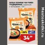 Магазин:Лента супермаркет,Скидка:ЛАПША DOSHIRAK ЧАН РАМЕН ТРАДИЦИОННАЯ, корейская, с приправами