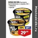 Магазин:Лента супермаркет,Скидка:ЛАПША BIG BON, быстрого приготовления, с соусом,  говядина/ курица