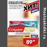 Магазин:Лента супермаркет,Скидка:СРЕДСТВА ДЛЯ УХОДА ЗА ПОЛОСТЬЮ РТА COLGATE:  щетка зубная, средняя/ ополаскиватель, 500 мл/ паста зубная, 75 мл