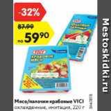 Скидка: Мясо/палочки крабовые VICI