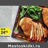Магазин:Карусель,Скидка:Грудка куриная гриль