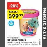 Скидка: Мороженое Baskim Robbins