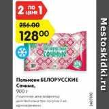 Скидка: Пельмени Белорусские Сочные