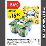 Магазин:Карусель,Скидка:Продукт йогуртный Fruttis