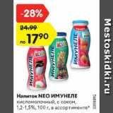 Магазин:Карусель,Скидка:Напиток Neo Имунеле