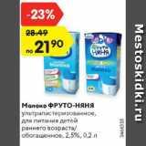 Магазин:Карусель,Скидка:Молоко Фруто-няня