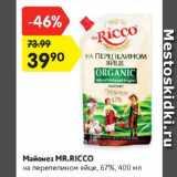 Скидка: Майонез MR.Riccо 67%
