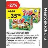 Скидка: Печенье Choco-boy