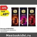 Скидка: Шоколад Alpen Gold