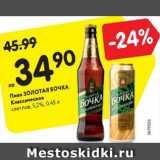 Магазин:Карусель,Скидка:Пиво Золотая Бочка