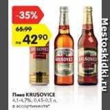 Скидка: Пиво Krusovice