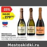 Скидка: Шампанское Лев Голицынъ