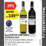 Скидка: Вино  Berton Vineyards Outback Jack