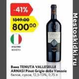 Скидка: Вино Tenuta Valleselle Arnasi