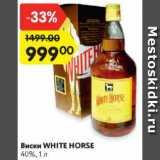 Скидка: Виски White Hourse