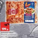 Магазин:Виктория,Скидка:Цыпленок-табака в маринаде Мираторг