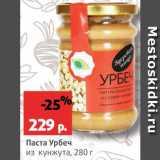 Паста Урбеч, Вес: 280 г