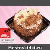 Скидка: Торт Творожный