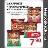 Магазин:Selgros,Скидка:сухарики «ТРИ КОРОЧКИ»