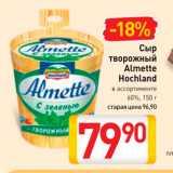 Скидка: Сыр творожный Almette 60%