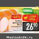 Магазин:Билла,Скидка:Колбаса Докторская BILLA отдел деликатесов