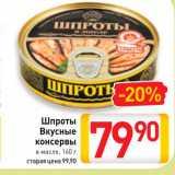 Билла Акции - Шпроты Вкусные консервы в масле