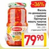 Билла Акции - Фасоль по-домашнему с грибами/ Протертая мякоть томатов Пиканта