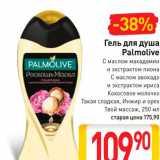 Магазин:Билла,Скидка:Гель для душа Palmolive