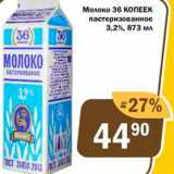 Копейка Акции - Молоко 36 Копеек