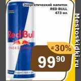 Копейка Акции - Напиток Red Bull