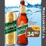 Копейка Акции - Пиво Золотая бочка