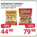 Магазин:Selgros,Скидка:МАРМЕЛАД «ХАРИБО»