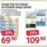 Selgros Акции - СРЕДСТВА ПО УХОДУ ЗА КОЖЕЙ ЛИЦА SHARY
