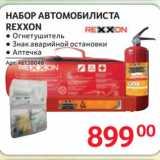 Selgros Акции - НАБОР АВТОМОБИЛИСТА REXXON
