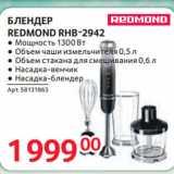 БЛЕНДЕР REDMOND RHB-2942, Количество: 1 шт