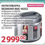 МУЛЬТИВАРКА REDMOND RMC-M252, Количество: 1 шт