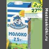 Молоко Простоквашино 2,5%